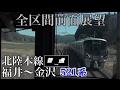 【字幕付きFull HD前面展望】 北陸本線 福井~金沢 60fps