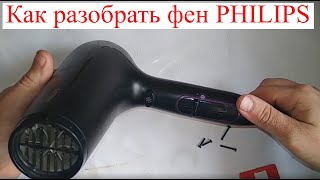Как разобрать фен PHILIPS Ther…