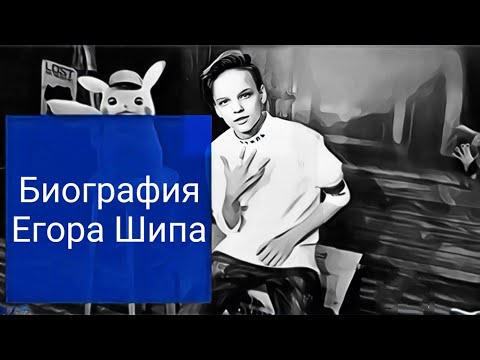 Биография Егора Шипа