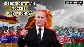 Осенью могут быть широкомасштабные столкновения: Предотвратит ли Москва новую войну