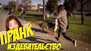 ПРАНК! Придурок хозяин убегает от своих собак