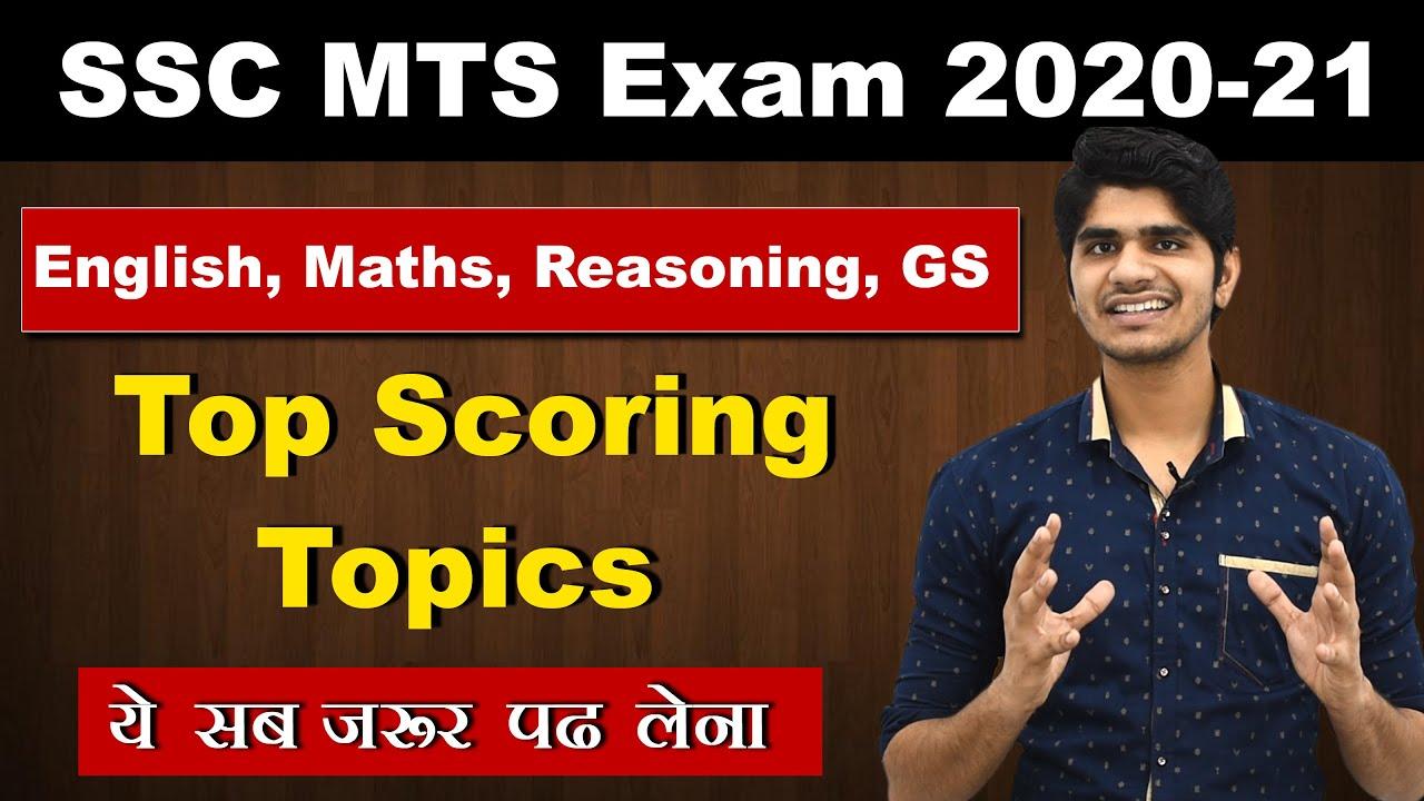 SSC MTS Top Scoring Topics Subject Wise | Exam में इससे बाहर नहीं आएगा।| Score 100/100