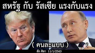 สหรัฐ กับ รัสเซัย แรงกับแรง (คนละแบบ ) /ข่าวดังข่าวใหญ่ล่าสุดวันนี้ 11/1/2563