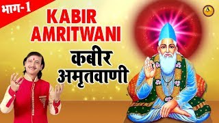 कबीर अमृतवाणी | Kabir Amritwani | भाग -1 | Kumar Vishu | Hit Bhajan | Guru Bhajan Sonotek