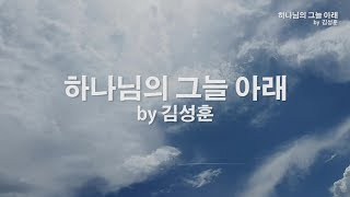 하나님의 그늘 아래 by 김성훈