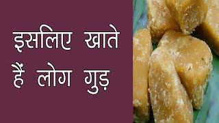 गुड़ खाने के फायदे - Gud health benefits in hindi