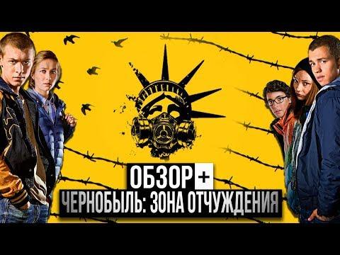 Сериал чернобыль зона отчуждения на тнт зона отчуждения