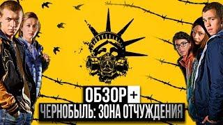ОБЗОР+ - Чернобыль. Зона отчуждения