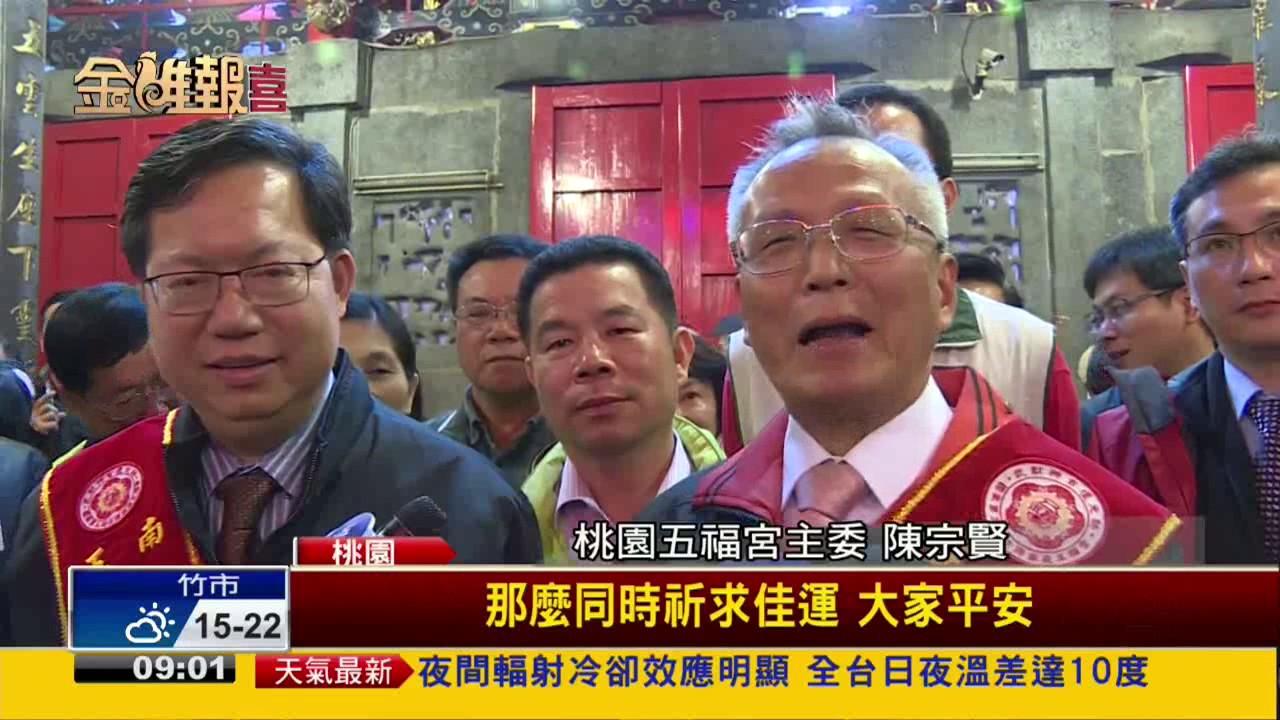 2017春節-五福宮搶頭香 鄭文燦,唐美雲帶領插香-民視新聞 - YouTube