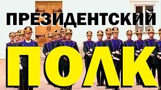 Галилео. Президентский полк