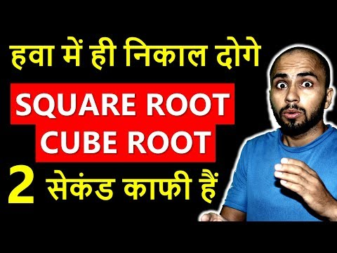 Square Root And Cube Root Trick In 2 Sec Fastest Method In Your Mind (Shortcut Trick In Hindi)