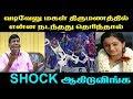 வடிவேலு மகள் திருமணத்தில் என்ன நடந்தது தெரிந்தால் SHOCK ஆகிடுவிங்க   Tamil Cinema News   TAMIL NEWS
