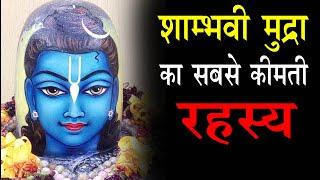 शाम्भवी महामुद्रा का सबसे कीमती रहस्य। What are the benefits and Effects of Shambhavi Mahamudra