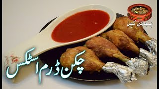 How to Make Chicken Drumstick Easy Recipe چکن ڈرم اسٹکس Special for Children (Punjabi Kitchen)
