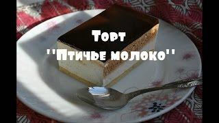Птичье молоко торт #десерты