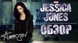 видео «Джессіка Джонс» 2 сезон