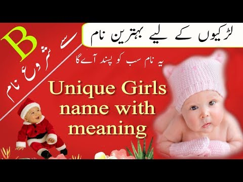 Unique Girl Name 2019 | Pakistani Girl Name with urdu meaning | Latest  islamic name for kids