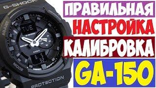 Casio G-Shock GA-150 інструкція модуль 5255 настроювання і калібрування годин