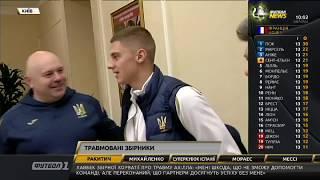 Збірна України розпочала тренувальний збір