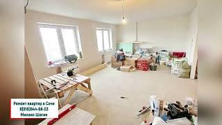 Этапы чернового ремонта квартиры.Черновой ремонт в новостройке.Сочи ремонт квартир под ключ.