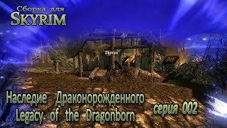Наследие Драконорожденного 002 (Скайрим) Хелген и тут горит