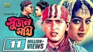 Sujon Sokhi | Full Movie || HD1080p | ft Salman Shah | Shabnur | Raisul Islam Asad | Bangla Movie