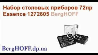 Набор столовых приборов Essence 72 предмета BergHOFF 1272605 - Обзор от BergHOFF.dp.ua