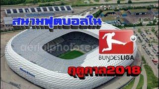 สนามฟุตบอลในบุนเดสลีกา ฤดูกาล2018-Stadium Bundesliga2018
