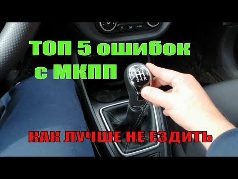 ТОП 5 ошибок при эксплуатации автомобиля с МКПП