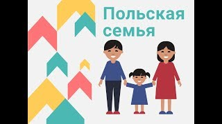 Польская семья. Институт семьи. Запрет абортов, семейные узы и память о предках.