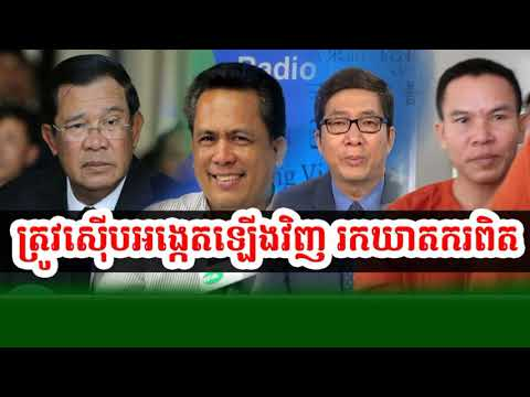 Cambodia Hot News WKR World Khmer Radio Evening Thursday 08/17/2017