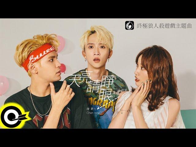陳零九 Nine Chen feat. 邱鋒澤 FENG ZE【天亮請睜眼 Daylight】「終極狼人殺」遊戲主題曲 Official Music Video
