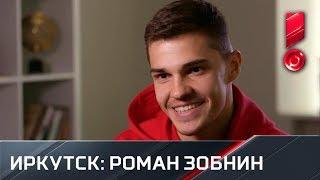 География сборной: Иркутск - Роман Зобнин