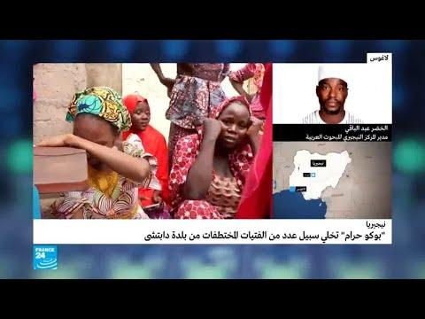 بوكو حرام تخلي سبيل عدد من الفتيات المختطفات  - 18:23-2018 / 3 / 21