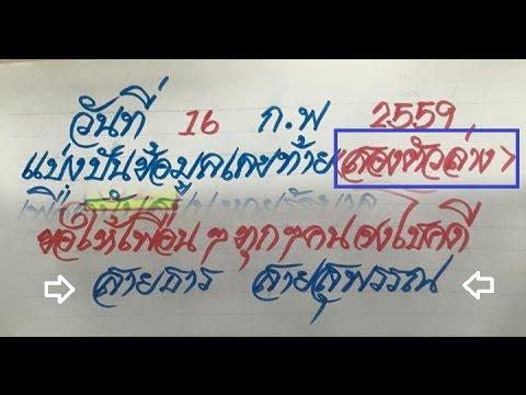 (ชุดล่าง) หวยสายธาร สายสุพรรณ งวดวันที่ 16/02/59