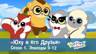 Юху и его друзья – Сезон 1.Эпизоды 9-12.Сборник – Обучающий мультфильм для детей