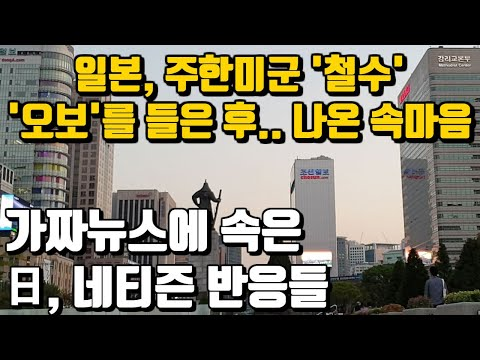 일본, 주한미군 철수 '오보'를 듣고 나온 속마음들...