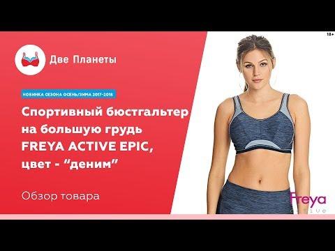 Спортивный бюстгальтер Freya Active 4004