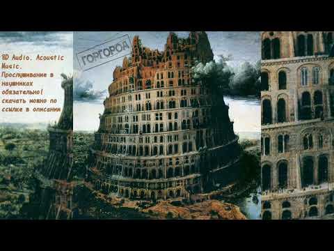 Oxxxymiron - Башня из слоновой кости. 8D Audio + 3D Effect.