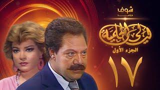 مسلسل ليالي الحلمية الجزء الأول الحلقة 17 - يحيى الفخراني - صفية العمري