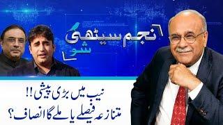 Inside Story Of Bilawal Bhutto NAB Court Hearing   Najam Sethi Show   20 Mar 2019