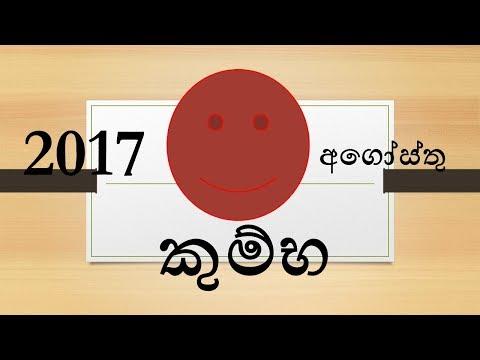 Sinhala Lagna Palapala -Khumbha August  2017- ලග්න පළාපල 2017- අගෝස්තු මාසය -කුම්භ ලග්නය.