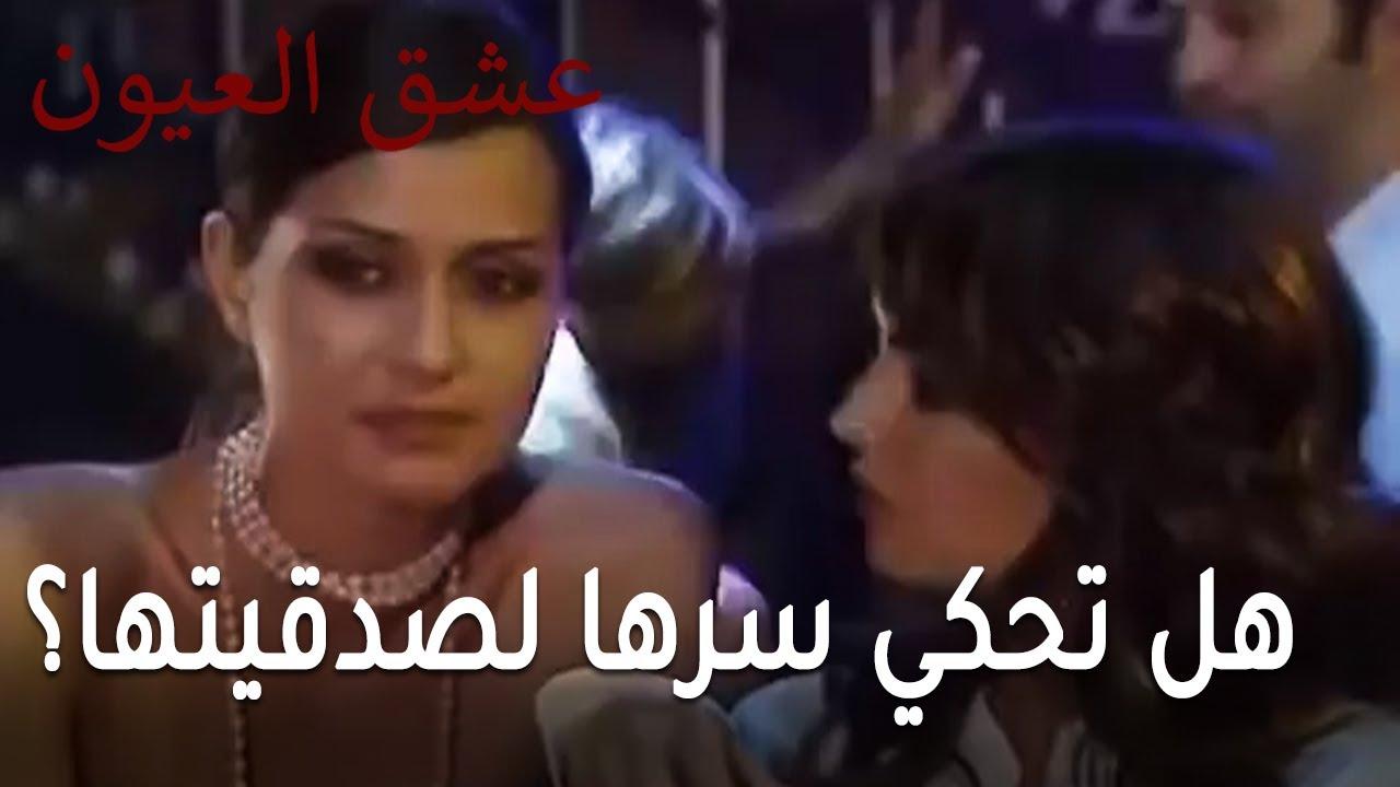 عشق العيون الحلقة 12 - هل تحكي سرها لصدقيتها؟