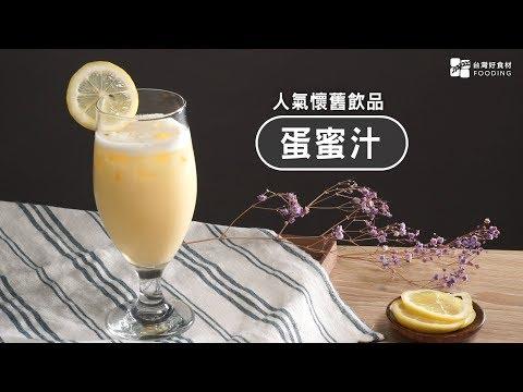 【懷舊好滋味】經典飲品「蛋蜜汁」!酸甜順口,最甜蜜回憶~喝過才知道!