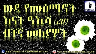 Wudwa Ymueminoch - Enat Aisha