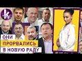 И эти люди прошли в Раду! Самые одиозные победители выборов - #56 Влог Армины