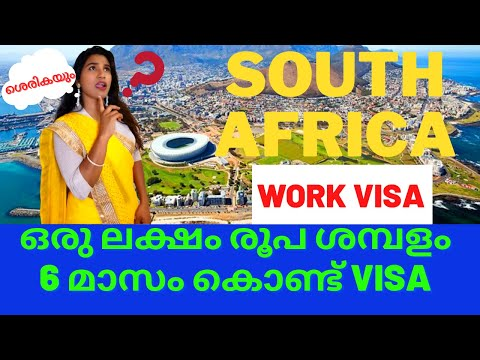 ലക്ഷങ്ങൾ ശമ്പളത്തിൽ ജോലി വേണോ ? South Africa Work Visa Process  in South Africa explained