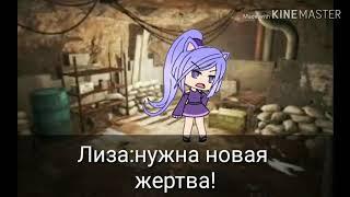 """Мини-фильм ,,Сироп""""2 часть"""
