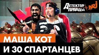 Маша Кот и 30 спартанцев. Детектор Правды на Радио ENERGY