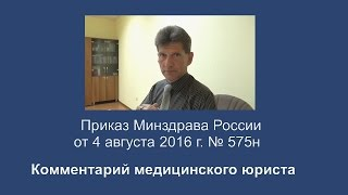 Приказ Минздрава России от 4 августа  2016 года N 575н